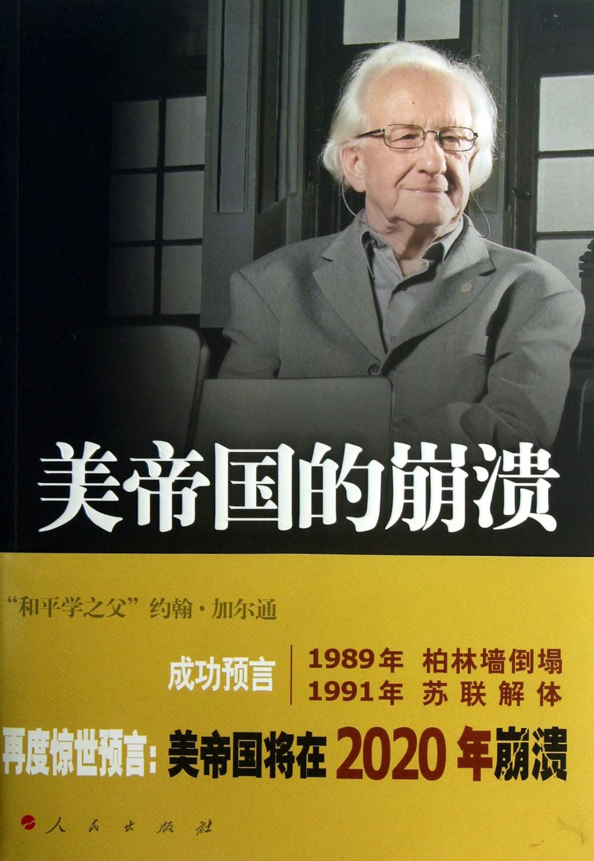 美帝国的崩溃-中文版(PDF格式)