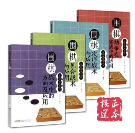 围棋特殊战术系列pdf见合战术与应用