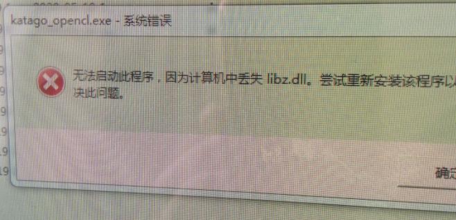 libz.dll文件下载,解决找不到libz.dll的问题