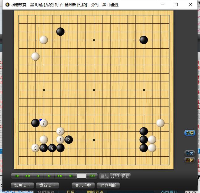 围棋AI新双飞燕定式
