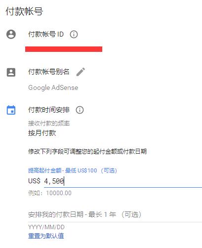 如何暂停google adsense付款?