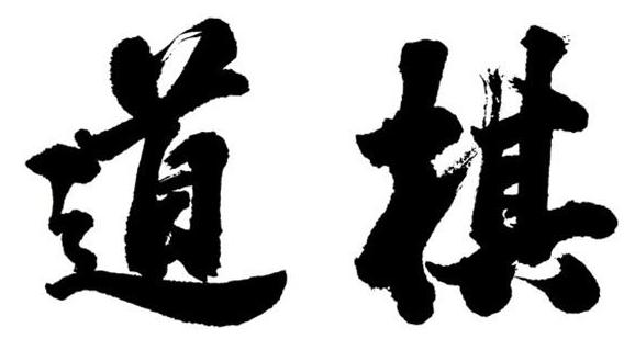 围棋各阶段学习路线图推荐