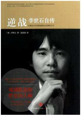 李世石自传《逆战》pdf下载