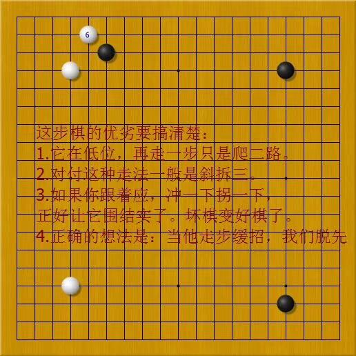 少儿围棋教学-应对【地铁流】和【围空流】