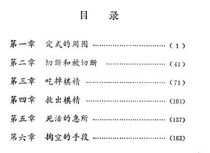围棋妙手问答 藤泽秀行[PDF]